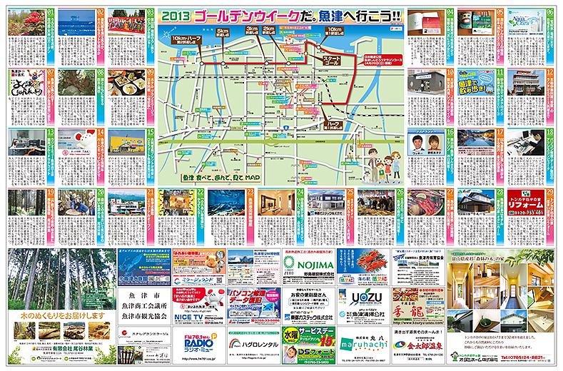 魚津企画 新聞広告