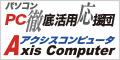 パソコン徹底活用応援団 アクシスコンピュータ
