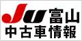 JU富山 中古車情報