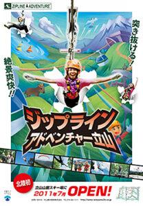 ジップライン イベントポスター 各種印刷