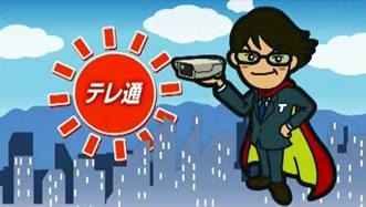 テレ通 テレビCM