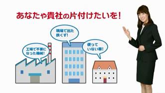 豊富産業グループ テレビCM