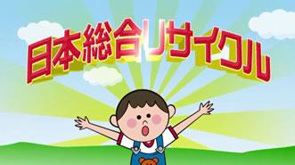 日本総合リサイクル テレビCM