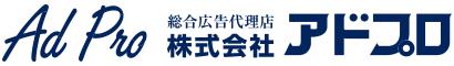 AdPro 総合広告代理店 株式会社アドプロ